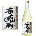 【ゆず酒】【柚子酒】赤兎馬 柚子 せきとば ゆず 14度 720ml【濱田酒造】
