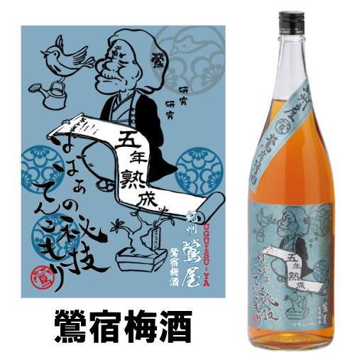 日本酒・焼酎, 梅酒  1800ml SALE 10
