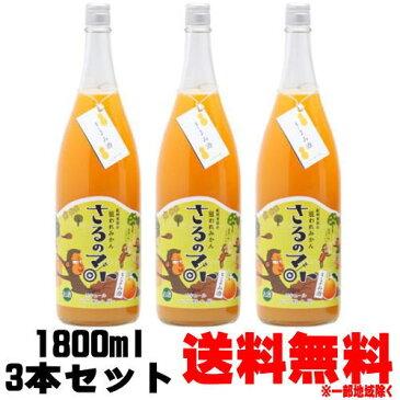 紀州 有田の狙われみかん さるのマト きよみ酒 8度 1800ml【ギフト】【プレゼント】