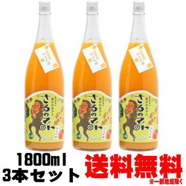 紀州 有田の狙われみかん さるのマト はるみ酒 8度 ピューレ入り 1800ml【ギフト】【プレゼント】