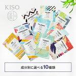 キソ高濃度原液配合フェイスマスクパック【選べる10類】