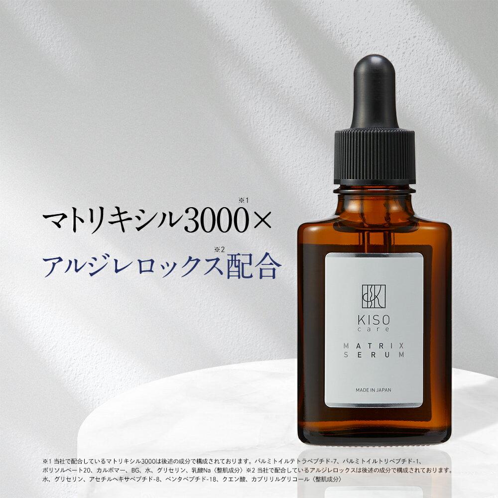 美容液 マトリキシル3000 アルジレロックス 配合 マトリックスセラム PE 30ml シワ たるみ 送料無料