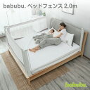 【babubu.ベッドフェンス2.0】バブブ ベッドガード プレイペン ベビーサークル ベビーベッド ベビーガード サイドガード 転落防止 安全 スライド 昇降式 添い寝 ベッド 正規品