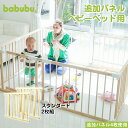 babubu.追加パネル【2枚組】 バブブ ベビーベッド 700 パーテーション プレイペン ベビーサークル