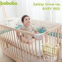 babubu. バブブ ミニベッド【ゲート扉つき】 SAFETY GROW UP BABY BED ベビーベッド 工具不要 簡単組立 添い寝 木製 ベビーゲート プレイペン ベビーサークル パーテーション 出産準備