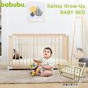 babubu. バブブ ベビーベッド(ゲートパネル付き) SAFETY GROW UP BABY BED 工具不要 簡単組立て 添い寝 木製 ベビーゲート プレイペン ベビーサークル パーテーション 出産準備