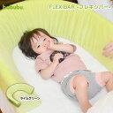 【送料無料】babubu. FLEXIBAR フレキシバー ライムグリーン「フレーム&固定ベルト付」 添い寝クッション 落下防止クッション ベッドガード ベビーベッド ベッドレール ベビー 赤ちゃん ギフト 固定式