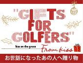 お世話になったあの人へ、ゴルフ大好きなあの人へ