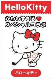 Hello Kitty コラボ特集