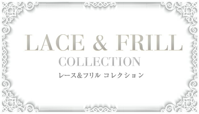 レース&フリル コレクション