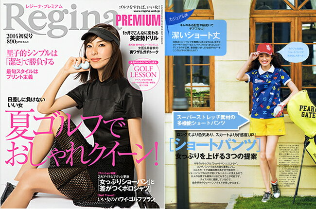 ReginaPREMIUM 2014年初夏号