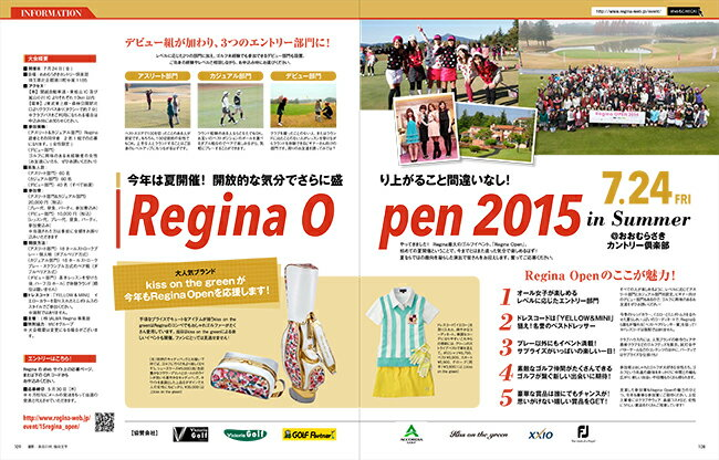 ReginaPREMIUM 2015年初夏号