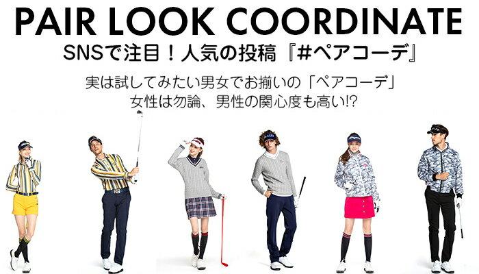 お揃いならもっと楽しい!ゴルフPAIR LOOK特集