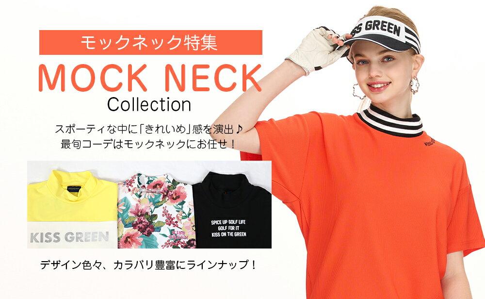 モックネック特集