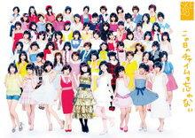 SKE48 1stアルバム『この日のチャイムをわすれない』