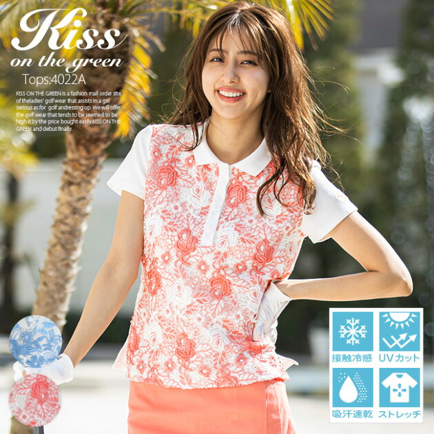 花柄カラーレース半袖ポロシャツ【吸水速乾・UV加工・接触冷感】