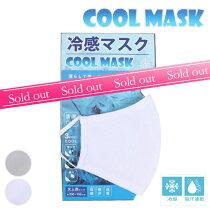 洗って繰り返し使える冷感マスク