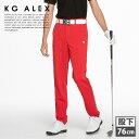 【代引手数料&送料無料】KG-ALEX Basicストレートパンツ ゴルフウェア メンズ 全7色 M-XL (ゴルフウェア メンズ ロング パンツ)【ストレート】【60312a】【股下76cm】【メンズウェア】ギフト 父の日 誕生日 プレゼント コンペ