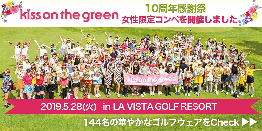 キスオンザグリーン10周年記念女性限定ゴルフコンペ 女性ゴルファーのウェアをチェック!