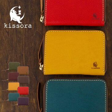 二つ折り財布 本革 kissora キソラ KIKN-059 【 MinervaBox ミネルバボックス 】【 ミニ財布 ラウンドファスナー 財布 レザー 日本製 レディース 】