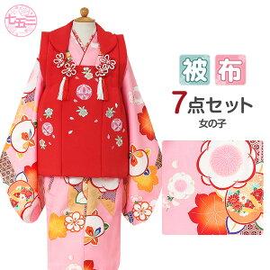 七五三 着物 3歳 女の子 販売 被布セット 7点 ピンク 赤 変り梅 桜 鞠 ちりめん 刺繍 衣装 服装 子供 レトロ