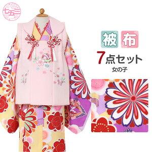 七五三 着物 3歳 女の子 販売 被布セット 7点 黄色 ピンク 鶴 桜 鞠 ちりめん 刺繍 衣装 服装 子供 レトロ