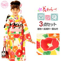 七五三 着物 セット 7歳 女の子 オレンジ 黄 立涌 椿 花わらべ ブランド 衣装 服装 子供 レトロ 販売