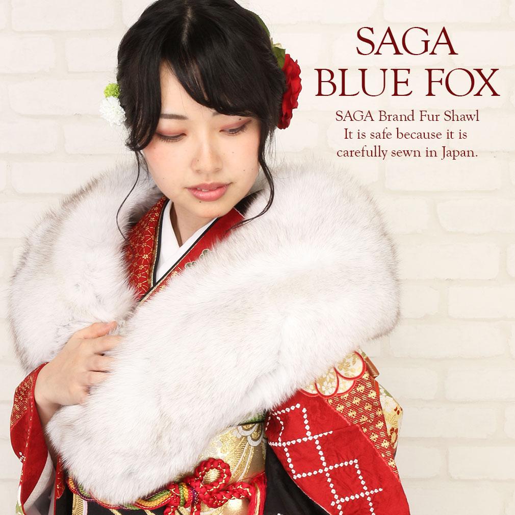 和装小物, ショール  SAGA FURS BLUE FOX FUR SHAWL