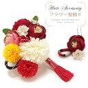フラワー飾り 花づくし2点セット 振袖 袴 パーティーに 【...