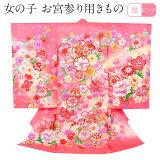 お宮参り 着物 女の子 産着 ピンク 八重桜に鼓 正絹 祝い着 のしめ 掛け着 初着 服装 赤ちゃん 販売 日本製
