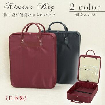 【あす楽】着物バッグ(日本製)縦型/紺・エンジ着物バッグ かばん きものバッグ きものバッグ