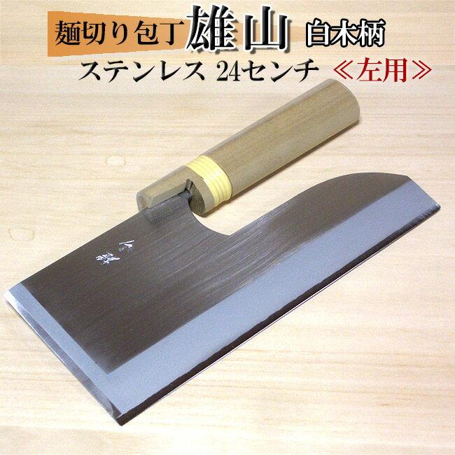 包丁・ナイフ, そば切り包丁  24 AUS8A