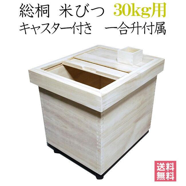 保存容器・調味料入れ, 米びつ  30kg