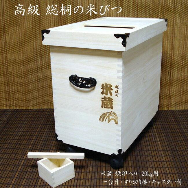 保存容器・調味料入れ, 米びつ  20kg