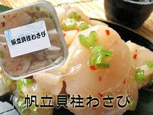 北海 帆立貝柱わさび150g 柔らかな北海道産ホタテ使用!ほたてワサビは地元・北海道でもめず...