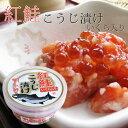 紅鮭こうじ漬け160gいくら入り 高級な紅鮭とイクラを米麹で漬けました 北海道小樽の老舗の味【サケといくら】お酒の肴やご飯に乗せてさけ親子丼 美味しいサーモンの麹漬