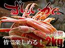 ズワイガニ肩脚2kg【かにの女王ずわい蟹】食べ放題やバーベキ...