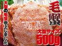 ボイル毛がに500g【北海道産特大毛蟹】このケガニ安いですが...
