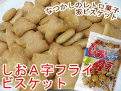 しおA字フライビスケット115g【坂ビスケットなつかしのレトロ菓子】