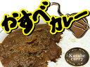 かすべカレー 中辛【北海道の冬の定番食材カスベ「エイヒレ」を使ったご当地カレー】宗谷沖で獲...