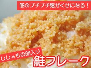puchipuchi鮭焼解開,鮭魚薄片含胡瓜魚蛋的≪鮭魚薄片nishishamono蛋是進入的≫北海道產鮭魚使用