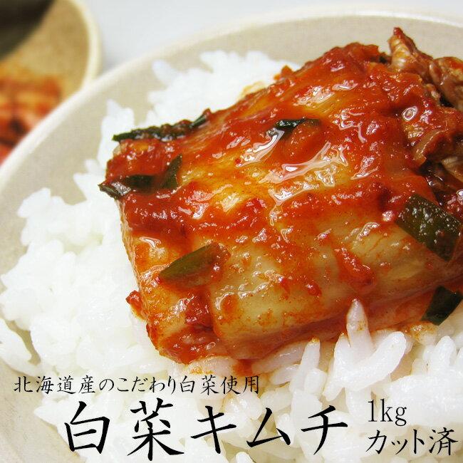 漬け物・梅干し・キムチ, キムチ 1kg