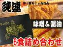 お土産ラーメン さっぽろ 純連(じゅんれん)6食詰め合わせセット【味噌3食・醤油3食入りらーめ...