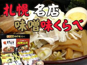 札幌味噌ラーメンの有名店の味がご家庭で楽しめます!札幌名店味噌味くらべ4人前詰合せ【にとり...