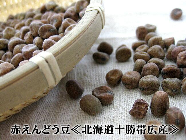 赤えんどう豆1kg≪北海道十勝帯広産≫