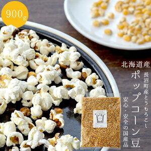 ポップコーン豆900g【北海道産とうもろこし使用】ポップコーンの原料 ぽっぷこーん【北海道長沼町産とうきび】バタフライタイプ popcorn【安心・安全 国産品】手作りポップコーン popcornbeans【メール便対応】