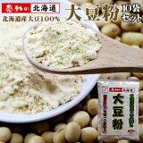 大豆粉80g×10袋 北海道産大豆100%使用 小麦粉と比べ糖質70%カット【ダイズの力】 SOYクッキー・だいずバー・大豆パンにオススメ【メール便対応】