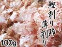 鰹削り節・薄削り100g【花かつお】かつお節を薄く削った日本料理用のかつおぶし≪和食のプロも使うカツオ節≫鰹節
