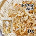 お得用!さば削り節・薄削り300g【鯖節】サバ節を薄く削ったお味噌汁・煮物用のさばぶし≪蕎麦作りや日本料理のプロも使用≫おにぎりの具にも