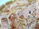 鰹本節・薄削り節100g【本枯れ節】かつお本節を薄く削った日本料理用の...